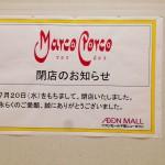 なんと!刀削麺『マルコポルコ』さんが閉店していました!【イオンモール千葉ニュータウン】