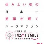 印西スマイルマラソン開催発表!PRムービーのエキストラ募集中です!【市制施行20周年記念】