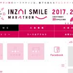 「印西スマイルマラソン」の公式サイトが公開!参加申込期間は8/19から!【市制施行20周年記念】