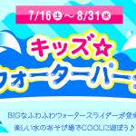 【2016】BIGHOP印西に「キッズ☆ウォーターパーク」が期間限定で登場!(7/16~8/31)