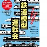 印西鉄道模型クラブによる「鉄道模型運転会」開催(8/27-28,9/3-4)! 無料で運転できます!【BIGHOP印西】