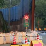 印西市内の「土砂災害警戒区域」ってどこ?台風9号の影響ででた緊急速報にも記載がありました。