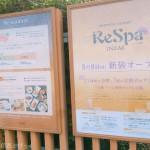温泉施設『リスパ印西(ReSpa印西)』がいよいよ8/8に新装オープン! 8/6,7プレオープン【旧 ヒーリングヴィラ印西】