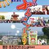 「いんざいふるさとまつり」が木下交流の杜広場にて開催されます(8/27)!【市制施行20周年記念】
