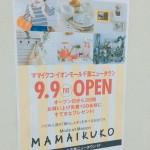 生活雑貨屋『MAMAIKUKO(ママイクコ)』がイオンモール千葉ニュータウンに9/9オープン!