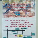 【印西】別所地蔵尊にて「別所施餓鬼(2016)」が開催(8/24)! 無形文化財の獅子舞とカラオケ大会があります!