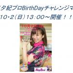 秋吉夕紀プロ再び!『BirthDayチャレンジマッチ』開催(10/2)!【牧の原モア/アイキョーボウル】