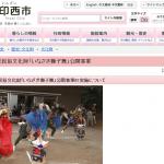 「鳥見神社」(印西市和泉)にて市指定無形民俗文化財『いなざき獅子舞』が公開されます(9/22)!