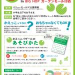 遊ばなくなったおもちゃの交換会「かえっこバザール」開催(9/17,18)!【BIGHOP印西】
