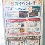 少年アシベGO!GO!ゴマちゃん握手会(9/24)、キッズダンス(9/25)が開催!【牧の原モア】