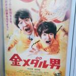 【映画】内村光良・知念侑季主演「金メダル男」に『牧の原モア』が出てきますよ!10月より公開です!