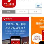 ヤオコーカードを読み取るだけでも使用可能!マイ店舗登録でチラシも見れるヤオコーアプリが便利!