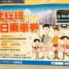【終了】【2016秋】北総線1日乗車券が発売(10/1~11/6)!【期間限定・土日祝専用】