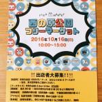 【フリマ】西の原公園(旧草深第一公園)にて「西の原公園フリーマーケット」が開催(10/16)!