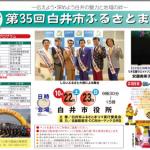 【2016】「第35回白井市ふるさとまつり」が開催されます(10/22,23)!ものまねのホリさんやお笑いのイワイガワさんなども来ますよ!