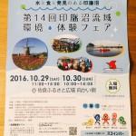 佐倉ふるさと広場向かいにて「第14回印旛沼流域環境・体験フェア」開催(10/29,30)!【2016】