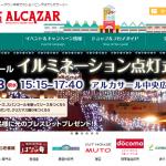 【アルカサール】今年(2016年)のイルミネーションは11/23から!点灯式にはパーツ・イシバ率いる「劇団東京人形夜」が出演!