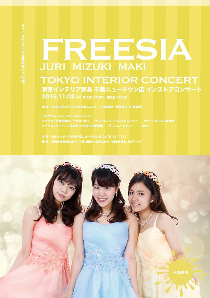 freesia-tokyointerior