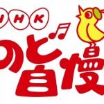 NHKのど自慢が印西にて開催されますよ(2/5)!出場者(12/19まで)・観覧者(12/26まで)募集中!【市制施行20周年】