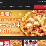 【超絶希望】印西市内に宅配ピザがないよぅ!!『ピザハット』さんお願い!出店してえぇぇぇ