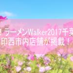 「ラーメンWalker千葉2017」に印西市内のお店が掲載されていますよ!