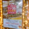 """【いいふろ】温泉施設『リスパ印西』をFacebookで""""いいね""""すると入館料200円引き(11/26のみ)!"""