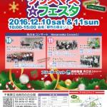 【北総花の丘公園】クリスマス☆フェスタ&花の丘フリーマーケット(2016)が開催(12/10,11)!
