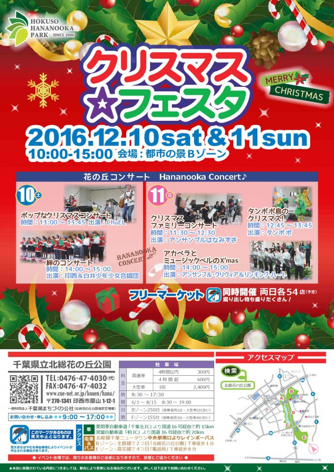 event_201612a-001