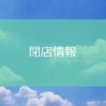 【閉店/イオンモール千葉ニュータウン】「OLD NAVY」「コムサイズム」「チチカカ」が2017年1月閉店!セール開催中です!