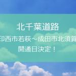 【国道464号】北千葉道路の 印西市若萩~成田市北須賀 間が2017年2月に開通予定!(2/19)