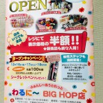 ふぁんしーあうとれっと「わるに~」BIGHOPにオープン(12/16)!オープンキャンペーンで3日間シークレットペンプレゼント!