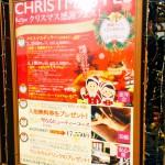 【2016】温泉施設『リスパ印西』がクリスマス感謝フェス開催中(12/16~25)!さらに12/26は入館料半額!