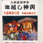 【2016-2017年越し】六軒厳島神社にて「年越し神輿」開催(12/31 21:00~)!