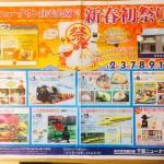 【住宅展示場】千葉ニュータウン住宅公園にて「新春春祭り」開催(1/2~15)!仮面ライダープレイランドやミニトレインなどいろいろ開催されます!