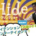 メガマックス千葉NT店にてパフォーマーのHideさんによるジャグリングショー開催(2/18)!