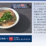 【八千代市】「ニッポン全国鍋グランプリ2017」で『もちぶた炙りチャーシューバージョンとん汁』が優勝で殿堂入り!八千代市内3店舗で食べられます!