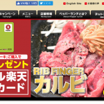 ジョイフル本田千葉ニュータウン店内にステーキチェーンの『ペッパーランチ』がオープン!(たぶん2月中)