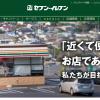 印西市竹袋にコンビニの『セブンイレブン』が2月下旬にオープン予定!(竹袋交差点近く?)