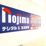 イオンモール千葉ニュータウンに家電量販店の「ノジマ」が2/25にオープン!(2/23プレオープン)