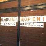 アルカサールの「ぎをん庭」が1/10で閉店してました!跡地に『松栄鮨』オープン予定(3/7)!