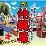 BIGHOP印西にて沖縄物産展が開催(3/2~3/8)!沖縄直送の食材、スイーツなどが販売されます!