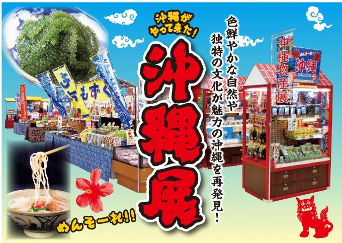 bighop-okinawa