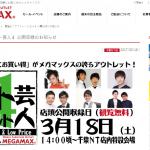 MEGAMAX千葉NT店にて「目指せ!アウトレット芸人4」公開収録開催(3/18)!