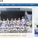 千葉ニュータウン地区の硬式少年野球チーム『北総ボーイズ』が「第47回日本少年野球春季全国大会」(3/26〜30)出場!現在選手も大募集中!