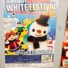 白井駅前南口広場にて「しろいホワイトフェスティバル2017」が開催(3/12)!