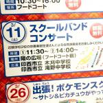 【牧の原モア】印西市内中学校2校(木刈中・滝野中)吹奏楽部によるコンサート開催(3/11)!