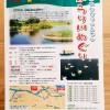 【印西八景】ゆったり楽しめる船旅!「ぶらり川めぐり」の運行日程(2017年4月〜11月)