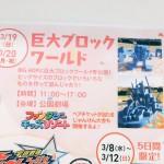 BIGHOP印西にて「巨大ブロックワールド」開催(3/19,20)!ファンタジーキッズリゾートのチケットが当たるじゃんけん大会も開催!