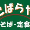 BIGHOP印西のフードコートにそば・定食『こばらや』が4/24オープン!(オモニとおかん跡地)