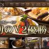 カインズモール千葉ニュータウンに『100時間カレーEX』が4月下旬オープン! 神田カレーGP V2達成のカレーが食べられる!?